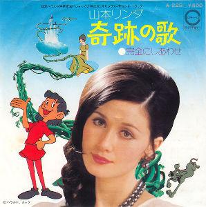 宙の独り遊び  山本リンダと言えばピンクレディと同じで、阿久悠さんと  都倉俊一さんですね 49年の歌です