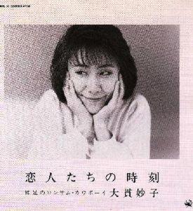 宙の独り遊び    62年に大貫妙子さんが歌った自作曲です     恋人たちの時刻   ♪はじめてのくちづけ