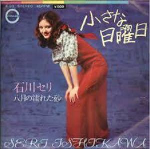 宙の独り遊び  47年の石川セリさんのデビューシングルです     ※小さな日曜日   ♪ある月曜日 夜明けを一緒