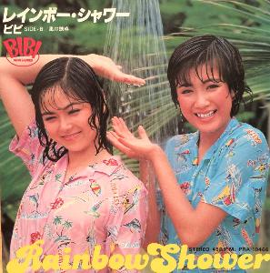 宙の独り遊び  BIBIが54年に歌いました     ※レインボー・シャワー   ♪くちびるはさくらんぼ 髪は黒