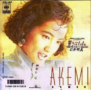 宙の独り遊び  阿木燿子さんと筒美京平さんのレアな組み合わせで  石井明美さんが61年にリリースしています