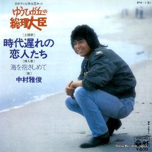 宙の独り遊び  中村雅俊さんはTV俳優なんですね これも53年TV  ドラマの主題歌で、山川啓介さんと筒美京平さん