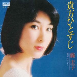 宙の独り遊び  懐かしい藤圭子さんの独特な歌声です  52年に発売されています     貴方ひとすじ   ♪htt