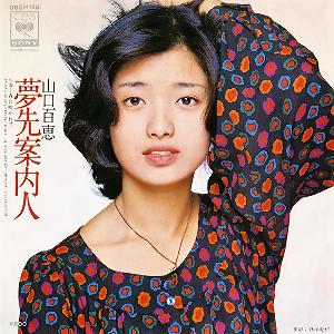 宙の独り遊び  阿木燿子さんと宇崎竜童さんとなると落ち着きますね  なんたって夫婦ですから  52年の山口百恵さん