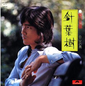 宙の独り遊び  野口五郎さんの51年の曲です     ※針葉樹   ♪あなたのかなしみは 雪で出来ている   僕を