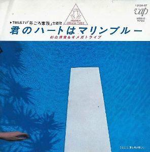 宙の独り遊び  康珍化作詞、林哲司作曲のオメガトライブの59年の  曲です     君のハートはマリンブルー