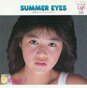 宙の独り遊び  菊池桃子さんの59年の曲で作詞は秋元康さん、   作曲は林哲司さんです     SUMMER EY