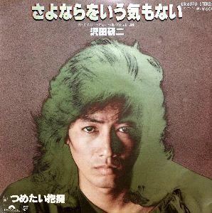 宙の独り遊び  阿久悠作詞、大野克夫作曲で52年に沢田研二さんが  リリースしています     さよならをいう気も