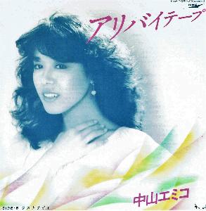 宙の独り遊び  中山エミコさんが57年に歌った曲です     アリバイテープ   ♪https://www.you