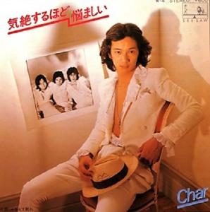 宙の独り遊び    Charさんが歌ってヒットしたのは阿久悠さんの歌詞に  よるとの見方がありました 52年の発売