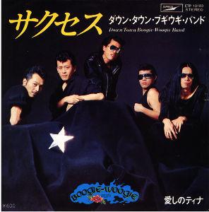 宙の独り遊び  名前の書きにくいダウンタウンブギウギバンドの52年の  曲で、阿木燿子・宇崎竜童夫妻の作です