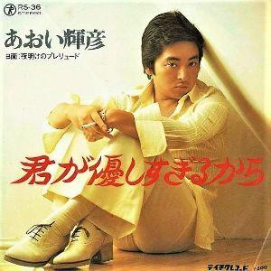宙の独り遊び  岩谷時子作詞、井上忠夫作曲であおい輝彦さんが  51年に歌いました     君が優しすぎるから