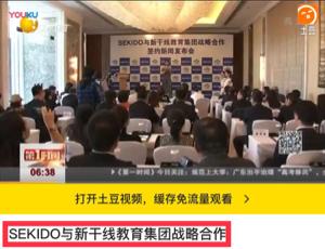9878 - (株)セキド ほうほう、中国のニュースにセキドが取り上げられたか これは、グッドなことや (^ω^)