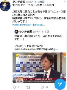 9878 - (株)セキド ※ツイッターをフォローさせて頂いている方の情報を引用させて頂きました。  中国の一般的なテレビのニュ