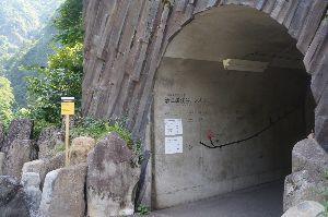 山を歩くのが好きです。 その2 渓谷を見るためのトンネル入口