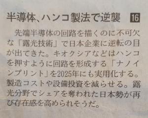 3652 - (株)ディジタルメディアプロフェッショナル 逆転満塁ホームラン‼️  日本のハンコ技術が半導体の回路テクノロジー で世界シェアを逆転できそうだよ
