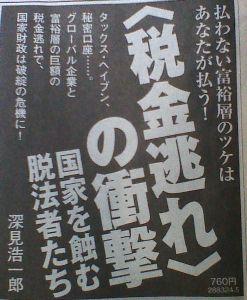 日本国の財政破綻はいつか ヤバイかも今、危機感を・・・・そのⅠ