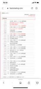 9983 - (株)ファーストリテイリング 今回の月次は9日発表ですよ。 IRカレンダーに出てます😃