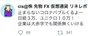 9983 - (株)ファーストリテイリング カリスマ投資家cisが日経3万、ユニクロ株価10万を予言!