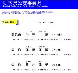 栃木県公安委員会の栃木県警問題への2度目の対応 公安委員の入れ代わりにより、何とメディア関係者が公安委員???  栃木県警の問題など叩けると思います