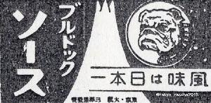 2804 - ブルドックソース(株) 風味は日本一 -。