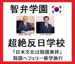 こういう人は始めから政治家を目指すべきではない。  韓国の憲法(大韓民国憲法)には以下のような条文があります。    第2条  国家は法律が定めるとこ