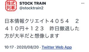 4054 - 日本情報クリエイト(株) ストックトレイン10時17分にドヤ呟きした その後… ストックトレインでアルゴ組まれて