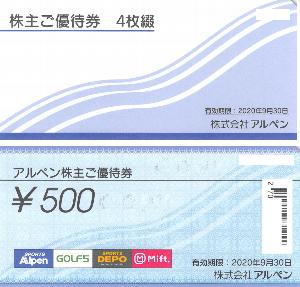3028 - (株)アルペン 【 株主優待 到着 】 (年2回 100株) 2,000円優待券 -。