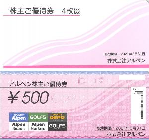 3028 - (株)アルペン 【 株主優待 到着 】 (年2回 100株) 2,000円分優待券 -。