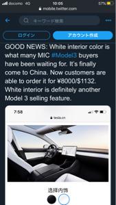 TSLA - テスラ 多くのMIC Model3バイヤーが待ち望んでいたのは、白いインテリアカラーです。   いよいよ中国