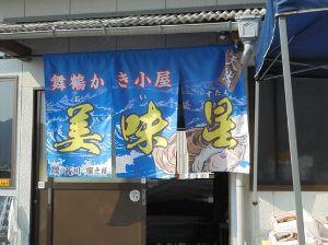 福井県の女子で初心者いますか? みいさん、マサミさん、無事におうちに着いているようで何よりです。 3月の真牡蠣を恒例行事にしますか~