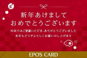 8252 - (株)丸井グループ カードご利用の注意 「エポスカード」を名乗る不審なメールにご注意ください 「必ず儲かる」等SNSの