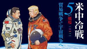 6954 - ファナック(株) 米中は貿易・金融、軍事、5G、宇宙など色々と主導権争いの最中。 民主党に変わってもどうなるか。 今日