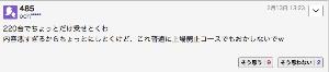 4080 - (株)田中化学研究所 まるで買いポイント分かってないなw