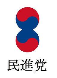川柳で ひねってみよう 民進党♪ 「何でも反対」で楽して政権を獲ろうとしてる無能な民進党は、熊本県を震源とする最大震度7の地震に関連し