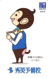 4678 - (株)秀英予備校 【 株主優待 到着 】 (年2回) 100株 500円図書カードNEXT -。