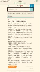 9404 - 日本テレビホールディングス(株) なんか安倍政権肝いりの箕輪坊ちゃんは 20年前〜50年前の話ばかりだねぇ  サラリーマンや官僚が知っ