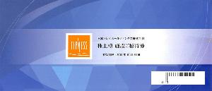 9404 - 日本テレビホールディングス(株) ティップネス券、金券ショップで700円で売却。もう一方の隠れ優待の招待券は毎年自分で使う。嬉しい -