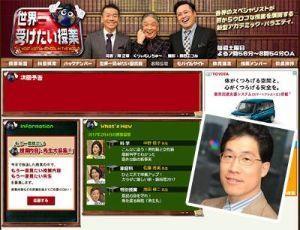 9404 - 日本テレビホールディングス(株) 齋藤さんはドクターを詐称してこんなところにも出没してたんだ! ショーンKのときも言われてたけど、自分