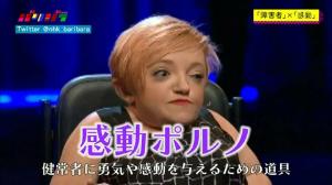 9404 - 日本テレビホールディングス(株) 24時間テレビは偽善番組。障害者を感動の道具にしている。 障害者を笑ってはいけませんと言うくせに、障