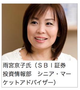 9270 - (株)SOU 相場の逆神雨宮京子推奨  直近IPO銘柄では、ブランド品や美術品の買い取り販売を手掛ける「なんぼや」