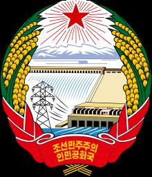 管直人氏よ大いに怒れ 北朝鮮の国章は                あの水俣病の     チッソが造った!!      、