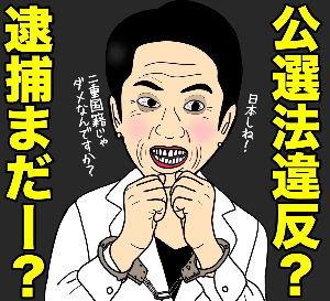 """選挙違反 いつ逮捕される? 逮捕されたら、辻元清美と同じ""""前科者"""""""