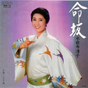 ☆独り遊び♪ 57年の水前寺清子さんの曲です                  そら