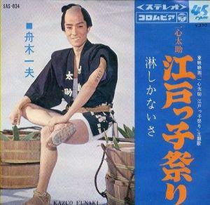 ☆独り遊び♪ 42年の東映映画一心太助に主演して、主題歌を 舟木一夫さんが歌いました 30年~40年にはこのケース