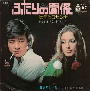 ☆独り遊び♪ 橋本淳作詞、中村泰士作曲でヒデとロザンナが 45年に歌いました  ♪ふたりの間には 愛があると言うの