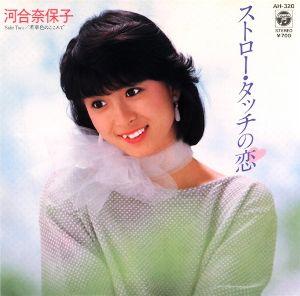 ☆独り遊び♪ 来生ファミリーの作詞、作曲で、可愛らしい河合奈保子 さんが58年に歌いました  ♪帽子を飛ばして 渚