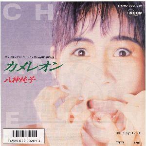 ☆独り遊び♪ 八神純子さんが61年リリースの自作曲です アイドルではありえないジャケットで、意気 に感じます  ♪
