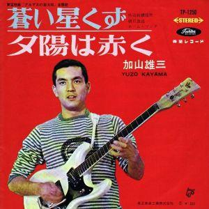 ☆独り遊び♪ 岩谷時子作詞、弾厚作作曲で加山雄三さんが 41年に歌っています  ♪たった一人の日暮れに  見上げる