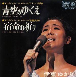 ☆独り遊び♪ 44年の伊東ゆかりさんの歌です 作詞は安井かずみさん、作曲は宮川泰さん  ♪青空を忘れて 真実の愛さ
